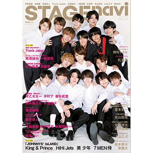 STAGE navi Vol.37 表紙画像