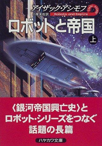 ロボットと帝国〈上〉 (ハヤカワ文庫SF)