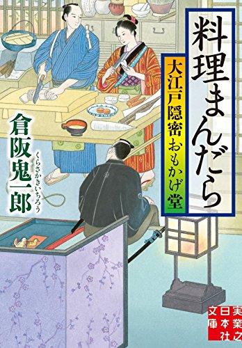 料理まんだら 大江戸隠密おもかげ堂 (実業之日本社文庫)