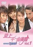 [DVD]愛上千金美眉 絶体絶命お嬢様!!Vol.1