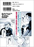 Ookiku Furikabutte Vol.2