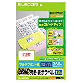 The bonded fast ELECOM Athena Labels / / 18-imposition EDT-TMQ18 (japan import)