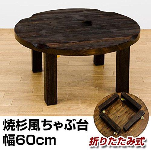焼杉風ちゃぶ台 折りたたみ円形テーブル 【直径60cm】 木製 天板厚約30mm 木目調 【完成品】 【デザイン家具】 B072JFCR3T