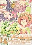 かしまし 2―ガール・ミーツ・ガール (電撃コミックス)