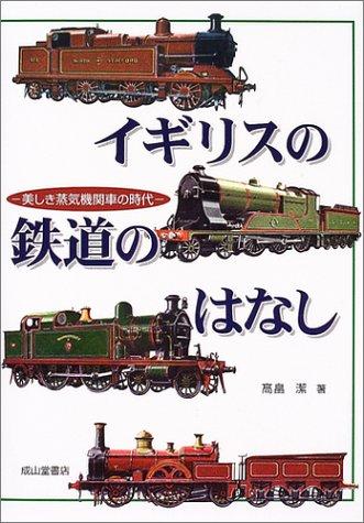 イギリスの鉄道のはなし―美しき蒸気機関車の時代
