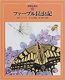 ファーブル昆虫記 (世界の名作 (3))