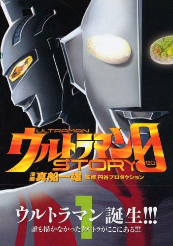 Ultraman STORY 0 (1) (Z Magazine Comics) (2005) ISBN: 4063492206 [Japanese Import]