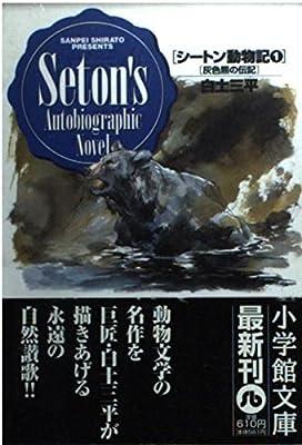 シートン動物記 (1) (小学館文庫)   白土 三平  本   通販   Amazon