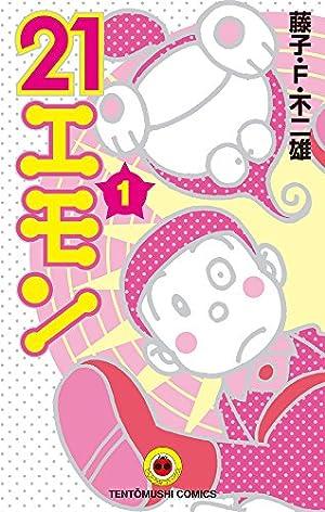 「21エモン」コミックス