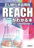 EU新化学品規則 REACHがわかる本