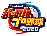 <PS4版>eBASEBALLパワフルプロ野球2020【早期購入特典】DLCセット同梱