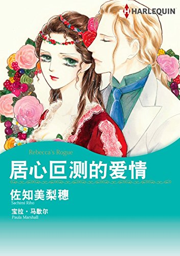 Harlequin Comics Chinese Edition By