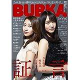 2019年4月号 カバーモデル:桜井 玲香 さん & 菅井 友香 さん