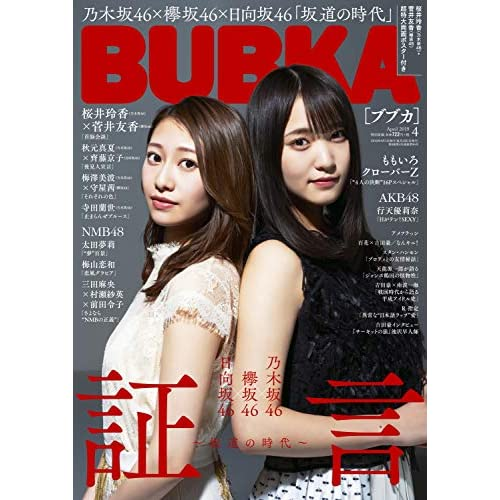 BUBKA 2019年4月号 表紙画像