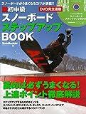 DVD完全連動 脱初中級 スノーボードステップアップBOOK (ブルーガイド・グラフィック)