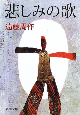 悲しみの歌 (新潮文庫)