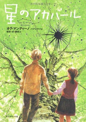星のアカバール ebook