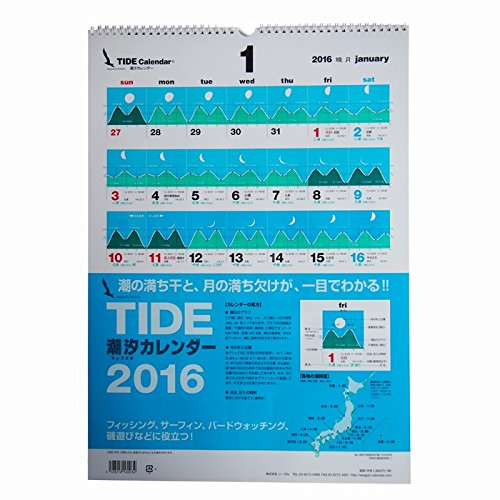 サーフィン 釣りに便利 タイドグラフカレンダー  Tide Calendar 2015|タイドカレンダー(潮汐カレンダー)2015年度の商品画像