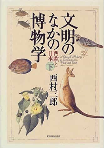 文明のなかの博物学―西欧と日本...