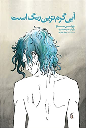 blue is the warmest color abi garmtarin rang ast amazoncouk julie maroh 9782366123128 books - Blue Is The Warmest Color Book