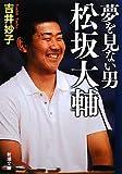 夢を見ない男 松坂大輔 (新潮文庫)