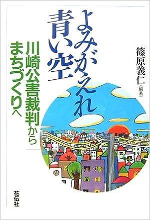 よみがえれ青い空―川崎公害裁判...