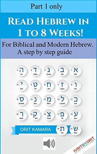 Learn to Read Hebrew in 1 to 8 Weeks!  #1 of 8: For Biblical and Modern Hebrew - A step by step guide including Audio for learning and teaching the Hebrew Alphabet letters and vowels.