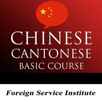 Amazon com: FSI - Cantonese Basic Course (Audible Audio