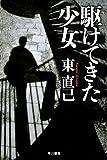 駆けてきた少女―ススキノ探偵シリーズ (ハヤカワ文庫JA)