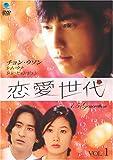 [DVD]恋愛世代 vol.1