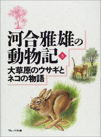 河合雅雄の動物記〈3〉大草原のウサギとネコの物語