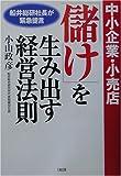 中小企業・小売店「儲け」を生み出す経営法則―船井総研社長が緊急提言