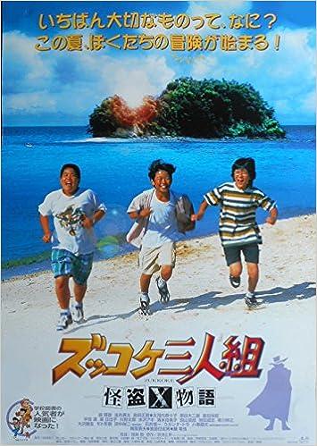 avapo132 劇場映画ポスター【ず...