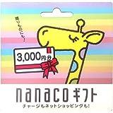 nanacoギフト 3,000円分