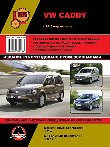 Repair manual for vw caddy cars from 2010 the book describes the repair manual for vw caddy cars from 2010 the book describes the repair fandeluxe Image collections