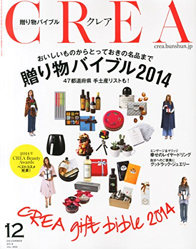 CREA (クレア) 2014年 12月号 [雑誌]