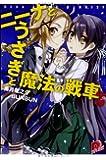 ニーナとうさぎと魔法の戦車 3 (集英社スーパーダッシュ文庫)