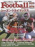 アメリカンフットボール・マガジン2015-2016シーズンクライマックス (B・B MOOK 1273)