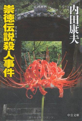 崇徳伝説殺人事件 (中公文庫)