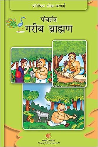 Book Panchatantra Garib Brahman