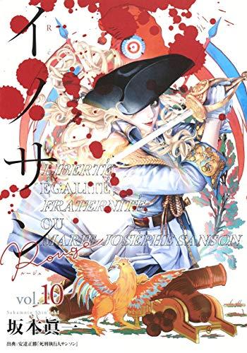 イノサン Rouge ルージュ 10 (ヤングジャンプコミックス)