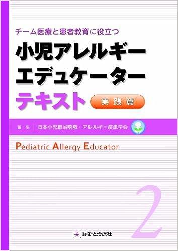 アレルギー エデュ ケーター アレルギーの方たちを支えるために