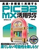 高速・多機能を実現する PIC32MX活用ガイドブック