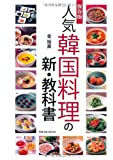 人気韓国料理の新・教科書 保存版―伝統的な韓国料理のおいしさを現代のスタイルで (旭屋出版MOOK)