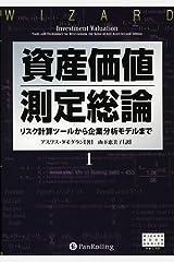 Shisan kachi sokutei sōron. 1 Hardcover