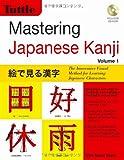 Mastering Japanese Kanji, Glen Nolan Grant and Glen Grant, 480530992X