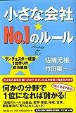 小さな会社★NO.1のルール ランチェスター経営1位作りの成功戦略