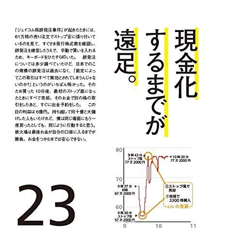 SCP財団機密データ:SCP-085-JP - うまい棒撲殺 ...