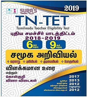 Buy TN-TET 6th and 9th Social Science (New Samacheer Syllabus