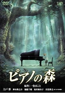 Amazon | ピアノの森 オリジナル...